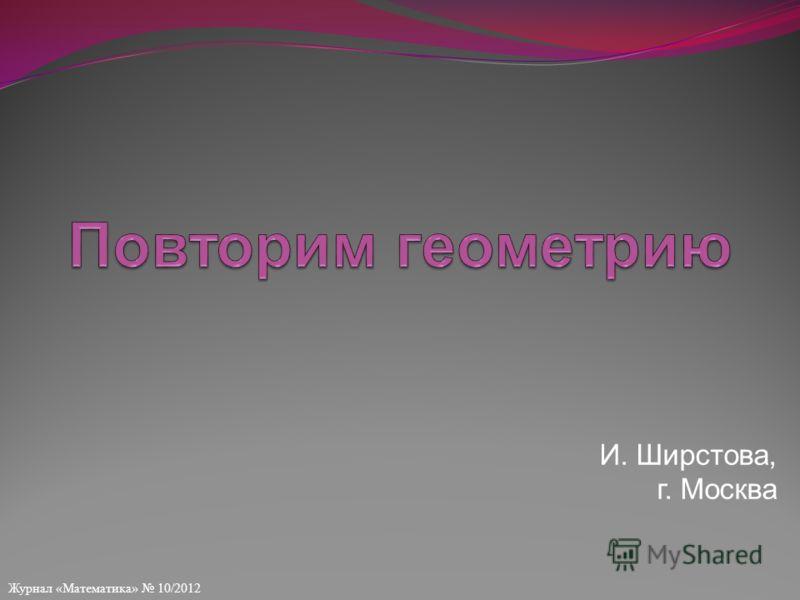 Журнал «Математика» 10/2012 И. Ширстова, г. Москва