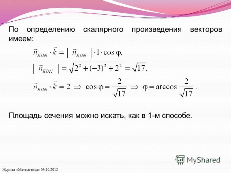 Журнал «Математика» 10/2012 По определению скалярного произведения векторов имеем: Площадь сечения можно искать, как в 1-м способе.