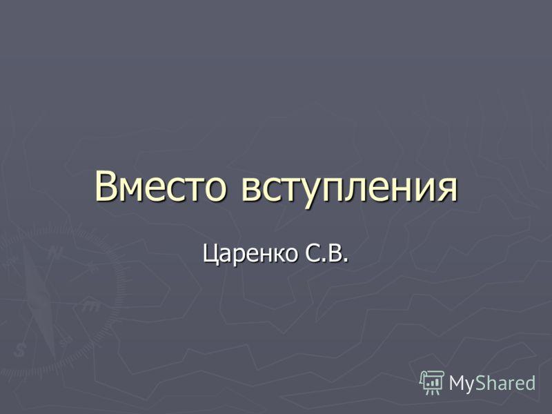 Вместо вступления Царенко С.В.