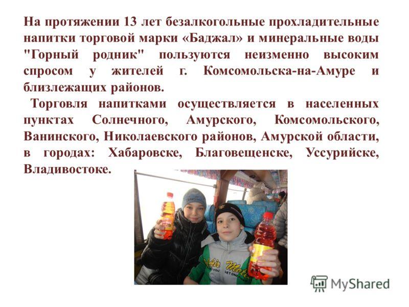 На протяжении 13 лет безалкогольные прохладительные напитки торговой марки «Баджал» и минеральные воды