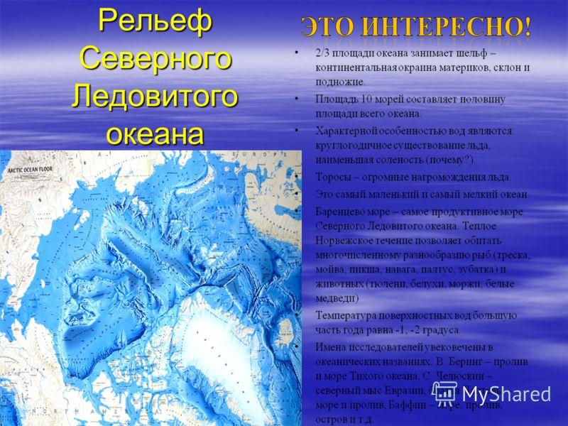 Рельеф Северного Ледовитого океана