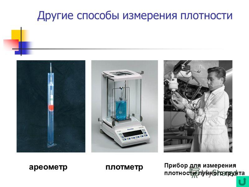 Другие способы измерения плотности ареометрплотметр Прибор для измерения плотности лунного грунта