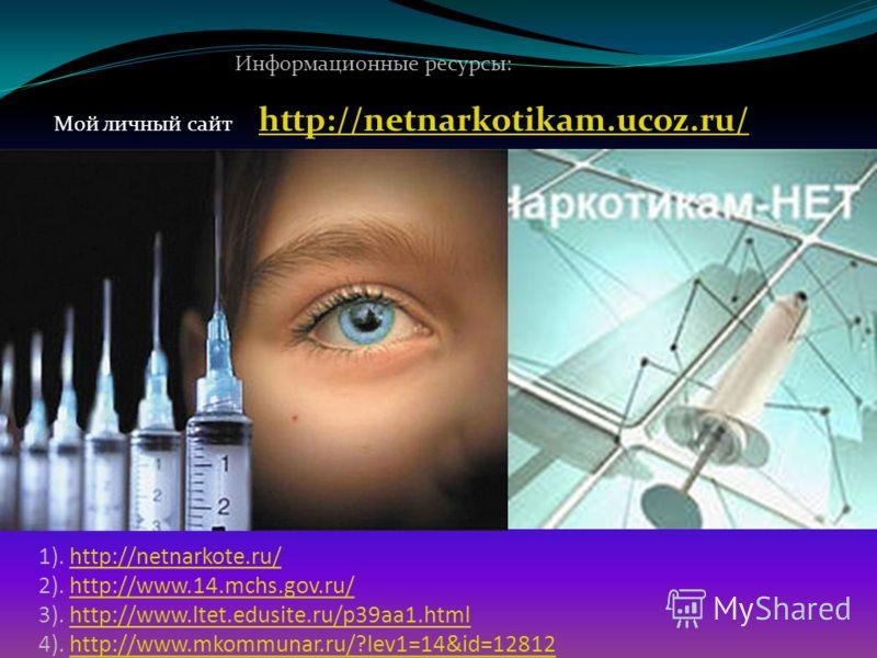1). http://netnarkote.ru/ 2). http://www.14.mchs.gov.ru/ 3). http://www.ltet.edusite.ru/p39aa1.html 4). http://www.mkommunar.ru/?lev1=14&id=12812http://netnarkote.ru/http://www.14.mchs.gov.ru/http://www.ltet.edusite.ru/p39aa1.htmlhttp://www.mkommunar