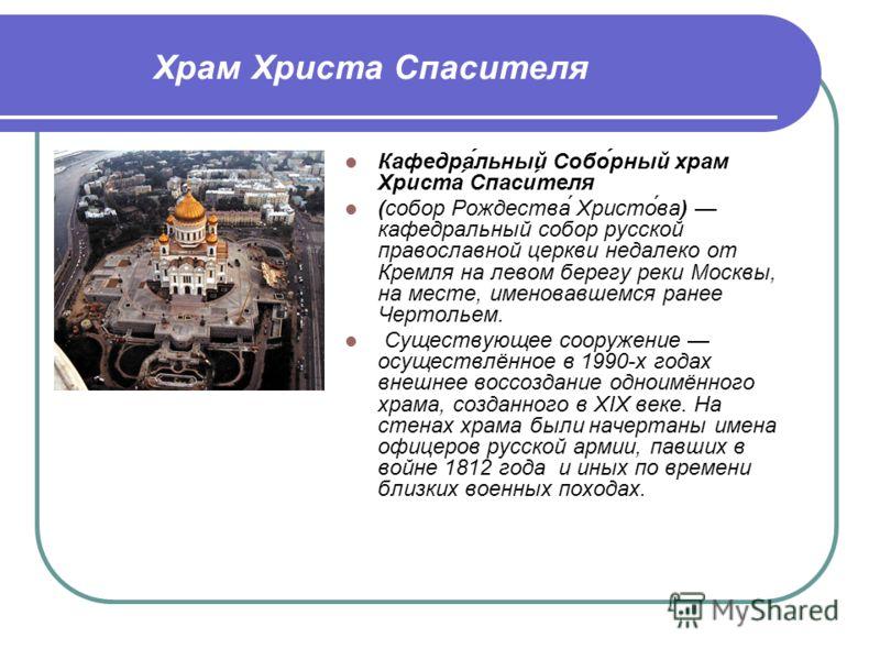 Кафедра́льный Собо́рный храм Христа́ Спаси́теля (собор Рождества́ Христо́ва) кафедральный собор русской православной церкви недалеко от Кремля на левом берегу реки Москвы, на месте, именовавшемся ранее Чертольем. Существующее сооружение осуществлённо
