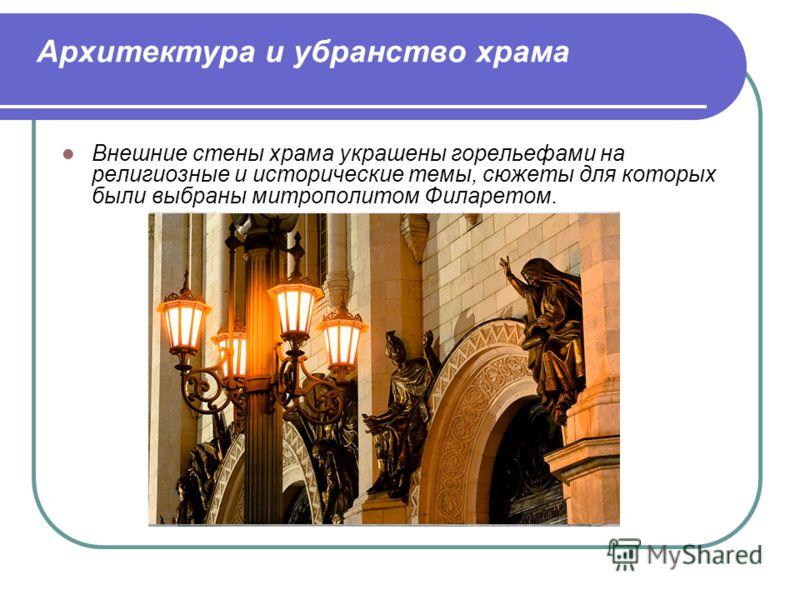 Внешние стены храма украшены горельефами на религиозные и исторические темы, сюжеты для которых были выбраны митрополитом Филаретом. Архитектура и убранство храма