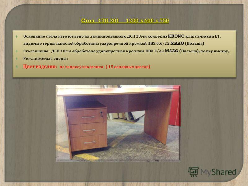 Основание стола изготовлено из ламинированного ДСП 18 мм концерна KRONO класс эмиссии Е 1, видимые торцы панелей обработаны ударопрочной кромкой ПВХ 0,6/22 MAAG ( Польша ) Столешница - ДСП 18 мм обработана ударопрочной кромкой ПВХ 2/22 MAAG ( Польша