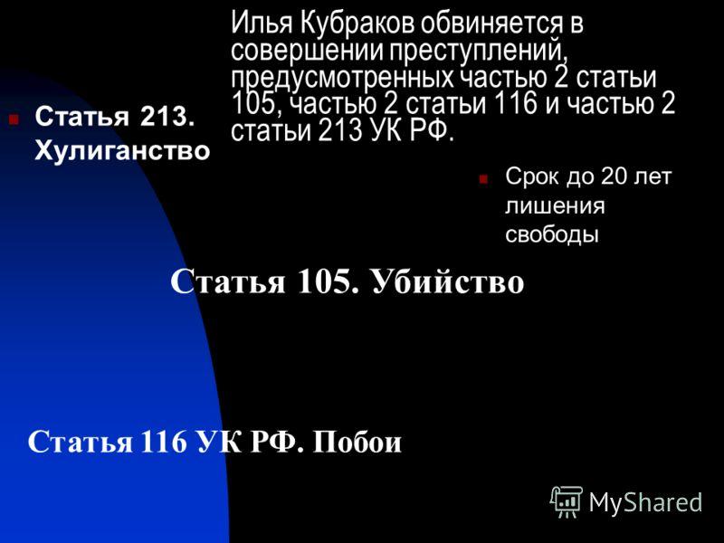 Статья 213. Хулиганство Срок до 20 лет лишения свободы Статья 105. Убийство Статья 116 УК РФ. Побои