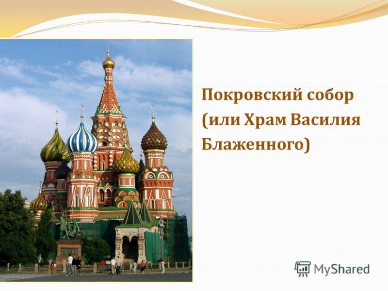 Покровский собор (или Храм Василия Блаженного)
