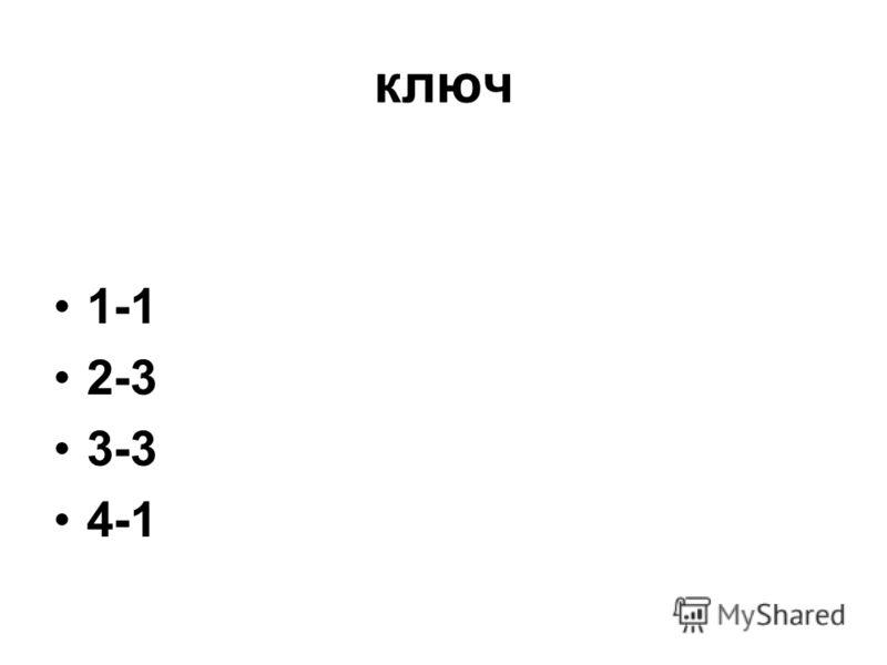 ключ 1-1 2-3 3-3 4-1