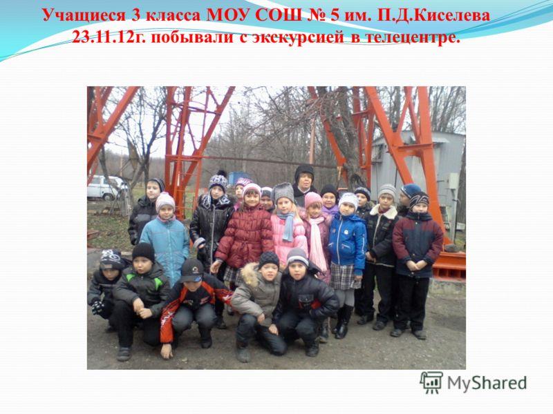 Учащиеся 3 класса МОУ СОШ 5 им. П.Д.Киселева 23.11.12г. побывали с экскурсией в телецентре.
