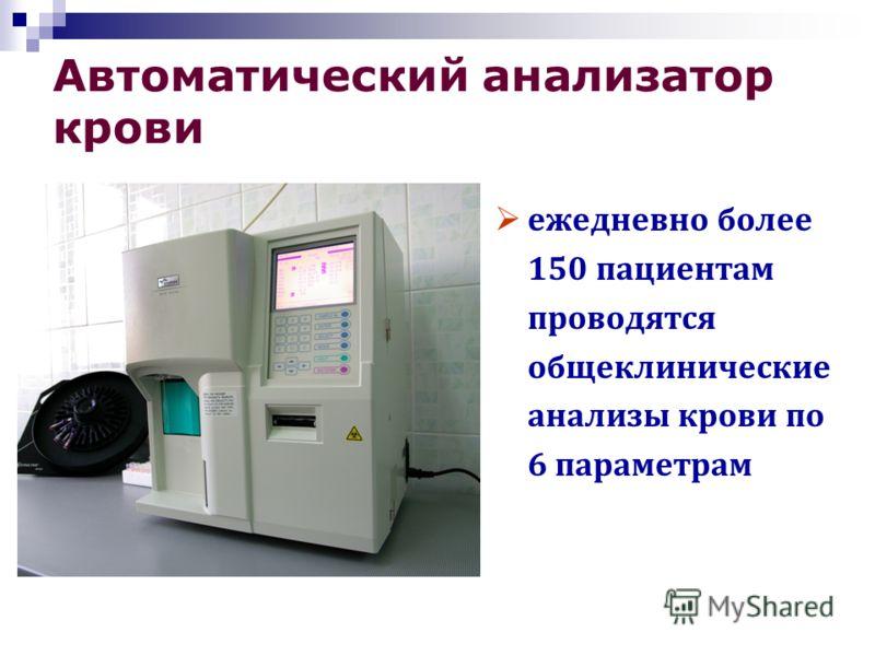 Автоматический анализатор крови ежедневно более 150 пациентам проводятся общеклинические анализы крови по 6 параметрам