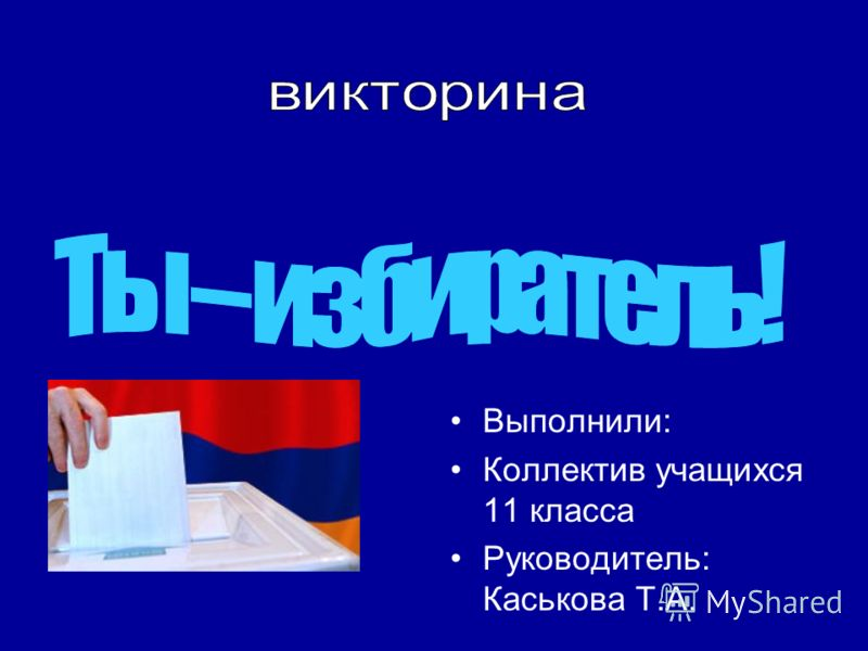Выполнили: Коллектив учащихся 11 класса Руководитель: Каськова Т.А.