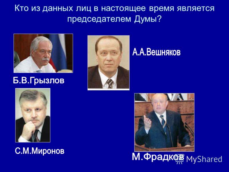Кто из данных лиц в настоящее время является председателем Думы?