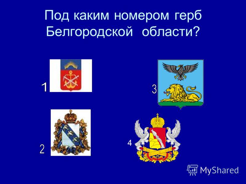 Под каким номером герб Белгородской области? 4