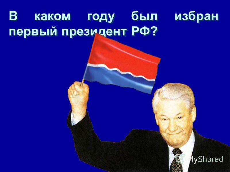 В каком году был избран первый президент РФ?