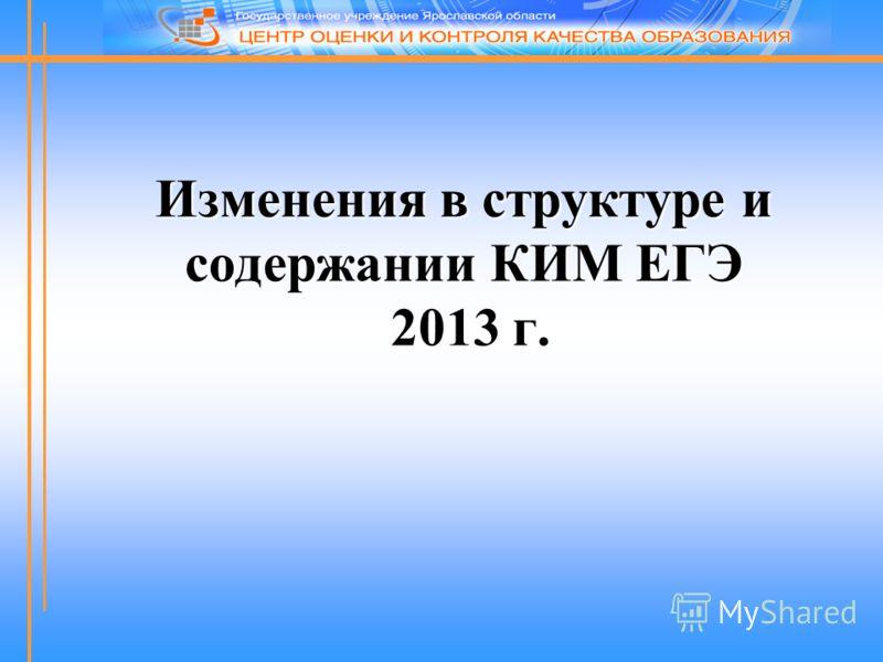 Изменения в структуре и содержании КИМ ЕГЭ 2013 г.