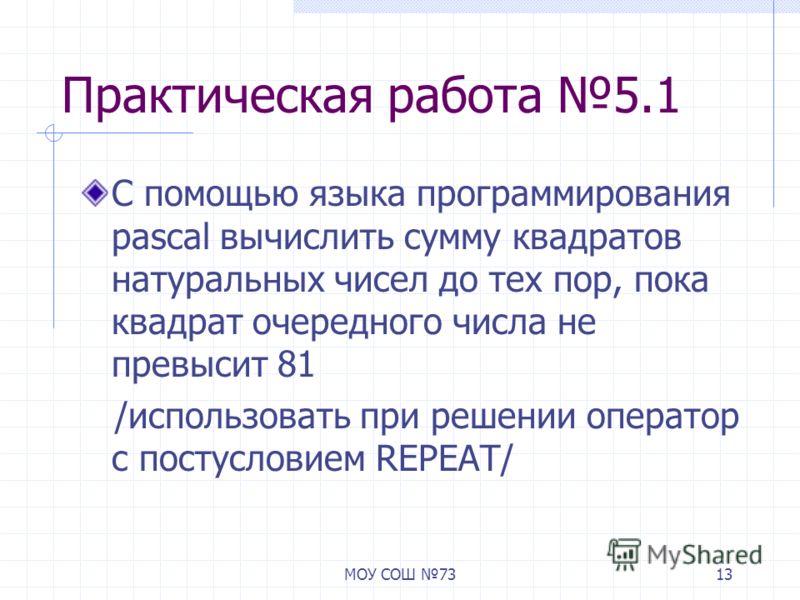 МОУ СОШ 7313 Практическая работа 5.1 С помощью языка программирования pascal вычислить сумму квадратов натуральных чисел до тех пор, пока квадрат очередного числа не превысит 81 /использовать при решении оператор с постусловием REPEAT/