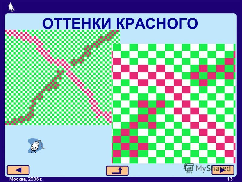 ОТТЕНКИ КРАСНОГО Москва, 2006 г.13