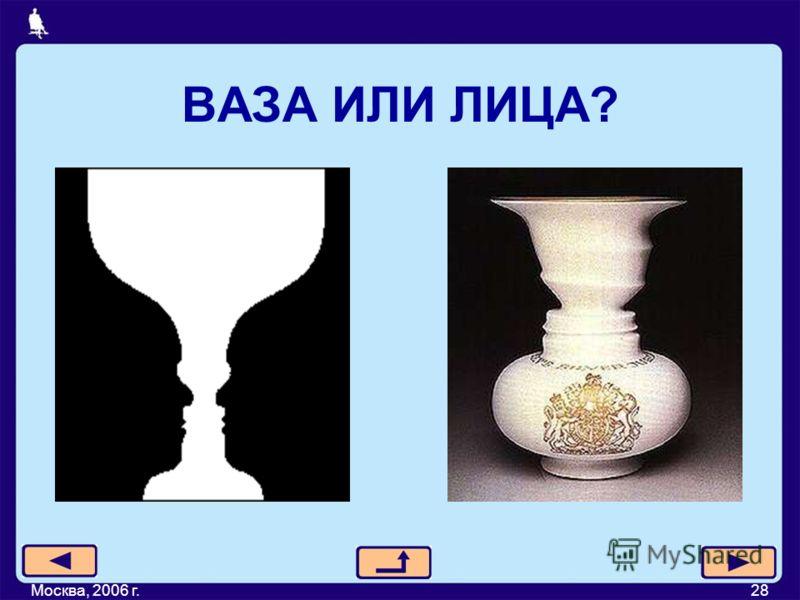 ВАЗА ИЛИ ЛИЦА? Москва, 2006 г.28