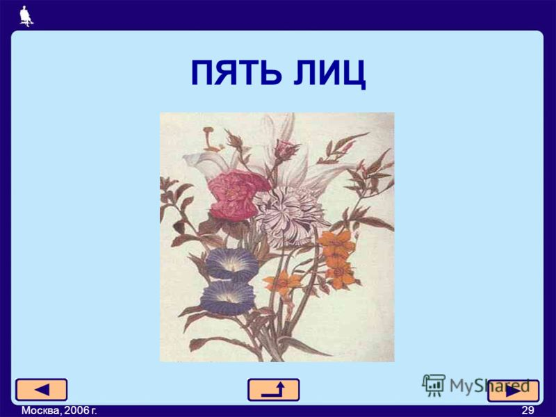 ПЯТЬ ЛИЦ Москва, 2006 г.29 Москва, 2006 г.1