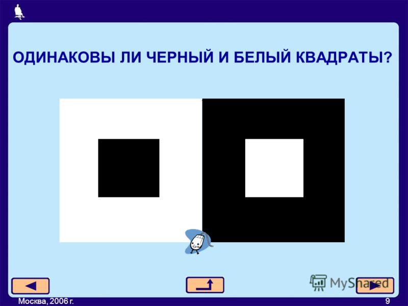 ОДИНАКОВЫ ЛИ ЧЕРНЫЙ И БЕЛЫЙ КВАДРАТЫ? Москва, 2006 г.9