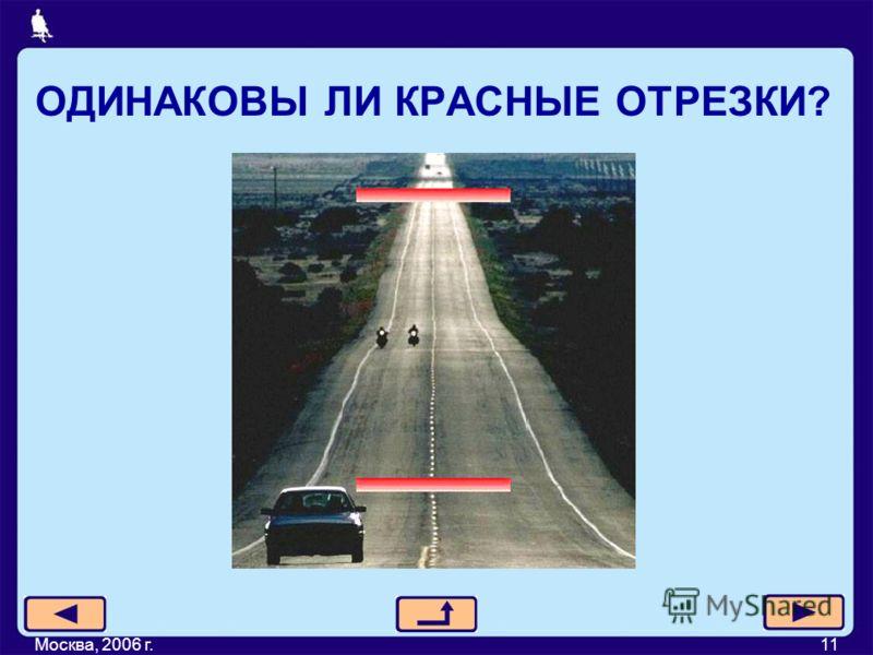 ОДИНАКОВЫ ЛИ КРАСНЫЕ ОТРЕЗКИ? Москва, 2006 г.11