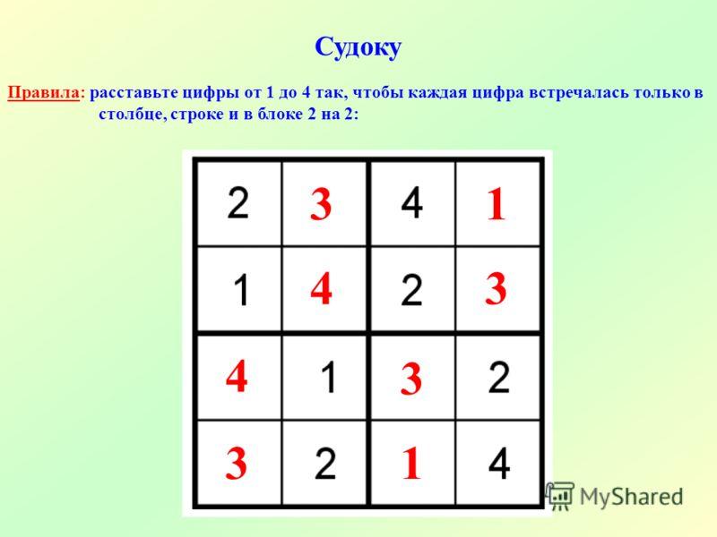 Судоку Правила: расставьте цифры от 1 до 4 так, чтобы каждая цифра встречалась только в столбце, строке и в блоке 2 на 2: 43 3 4 1 31 3