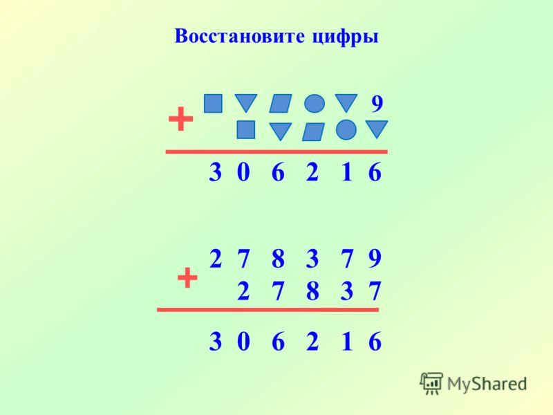 Восстановите цифры 9 3 0 6 2 1 6 2 7 8 3 7 2 7 8 3 7 9