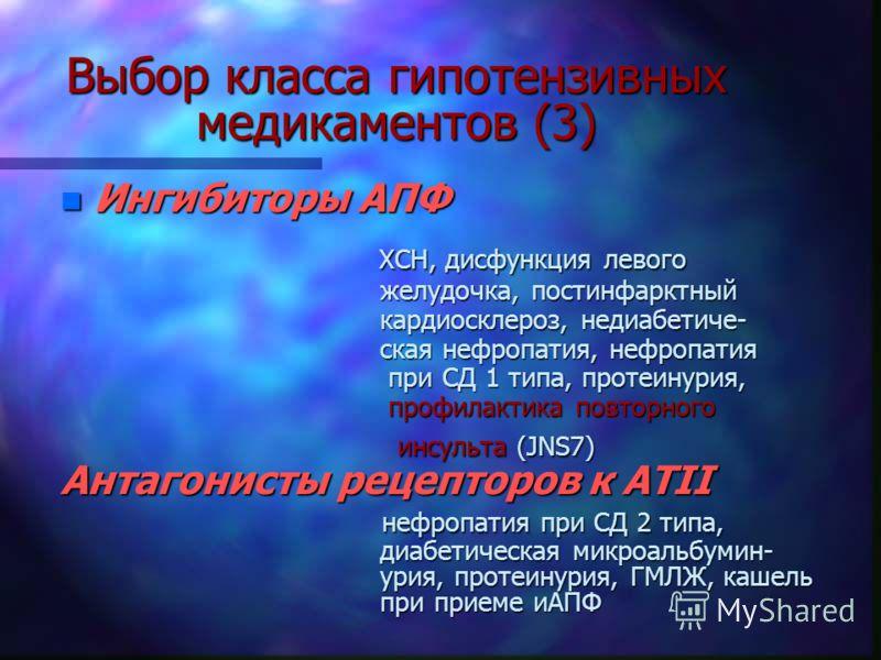 Выбор класса гипотензивных медикаментов (3) n Ингибиторы АПФ ХСН, дисфункция левого ХСН, дисфункция левого желудочка, постинфарктный желудочка, постинфарктный кардиосклероз, недиабетиче- кардиосклероз, недиабетиче- ская нефропатия, нефропатия ская не
