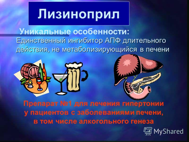 Лизиноприл Уникальные особенности: Единственный ингибитор АПФ длительного действия, не метаболизирующийся в печени Препарат 1 для лечения гипертонии у пациентов с заболеваниями печени, в том числе алкогольного генеза