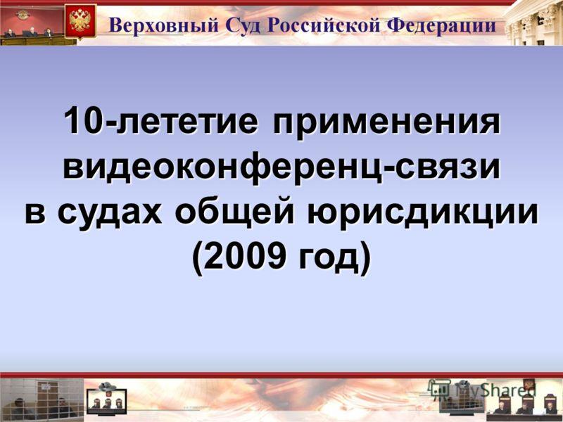 10-лететие применения видеоконференц-связи в судах общей юрисдикции (2009 год)