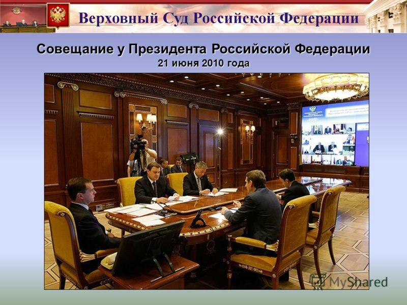 Совещание у Президента Российской Федерации 21 июня 2010 года