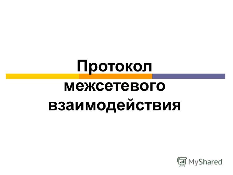 Протокол межсетевого взаимодействия