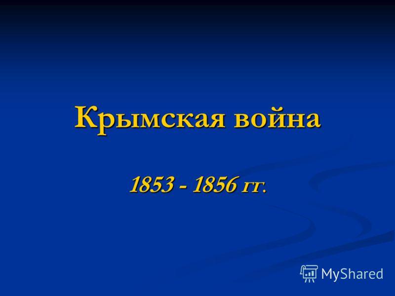 Крымская война 1853 - 1856 гг.