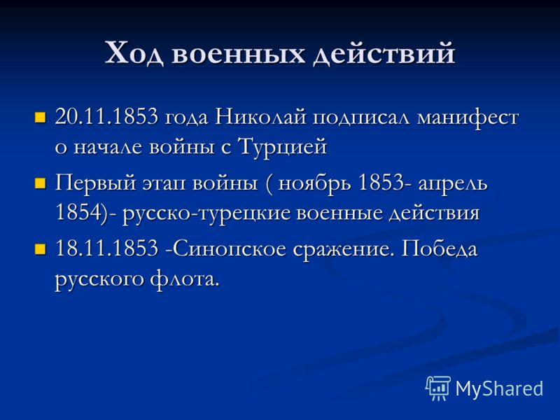 Ход военных действий 20.11.1853 года Николай подписал манифест о начале войны с Турцией 20.11.1853 года Николай подписал манифест о начале войны с Турцией Первый этап войны ( ноябрь 1853- апрель 1854)- русско-турецкие военные действия Первый этап вой