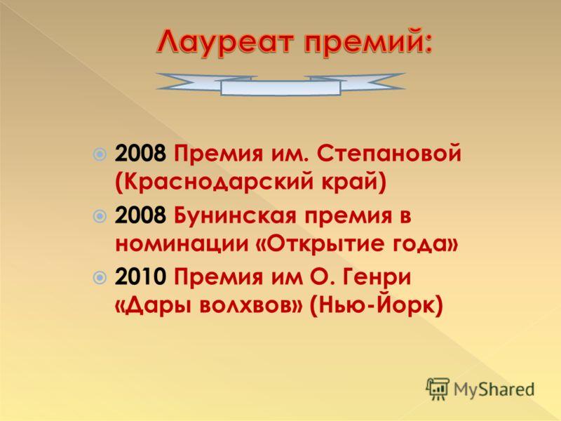 2008 Премия им. Степановой (Краснодарский край) 2008 Бунинская премия в номинации «Открытие года» 2010 Премия им О. Генри «Дары волхвов» (Нью-Йорк)