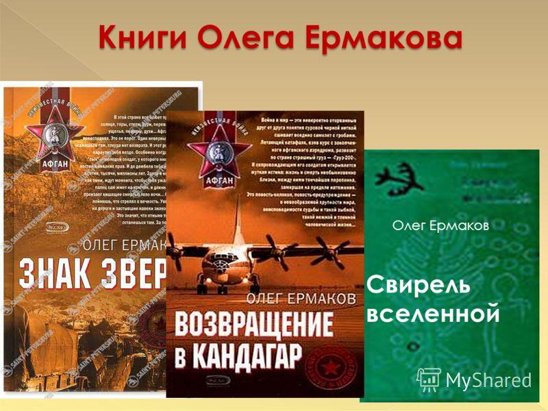 Свирель вселенной Олег Ермаков
