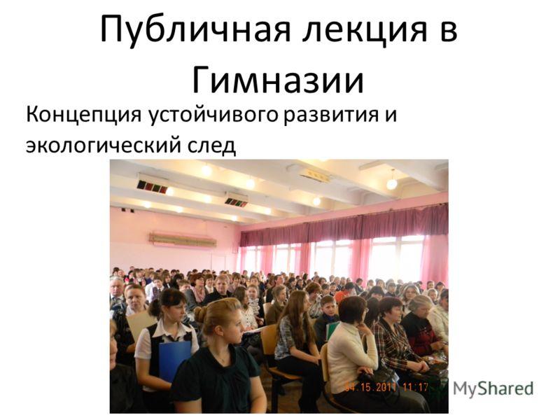 Публичная лекция в Гимназии Концепция устойчивого развития и экологический след