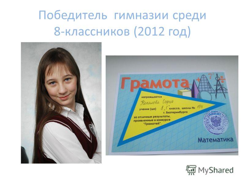 Победитель гимназии среди 8-классников (2012 год)