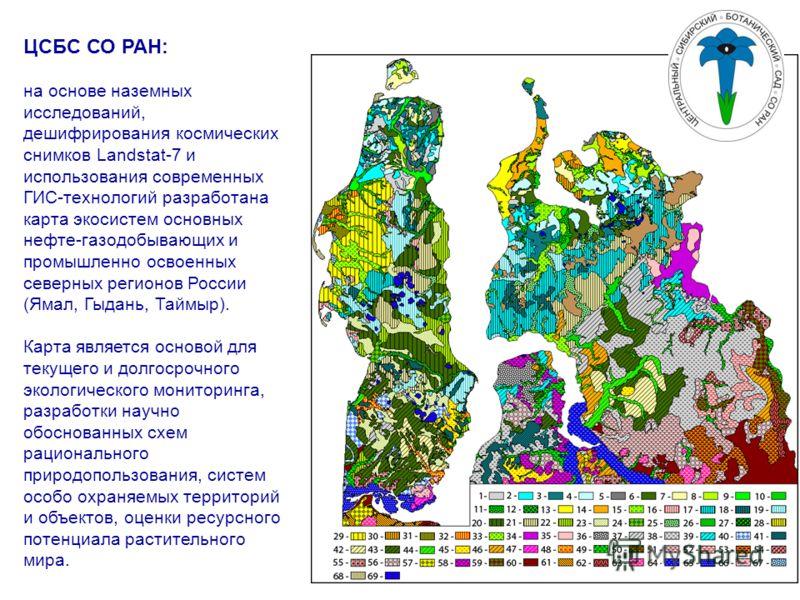 ЦСБС СО РАН: на основе наземных исследований, дешифрирования космических снимков Landstat-7 и использования современных ГИС-технологий разработана карта экосистем основных нефте-газодобывающих и промышленно освоенных северных регионов России (Ямал, Г