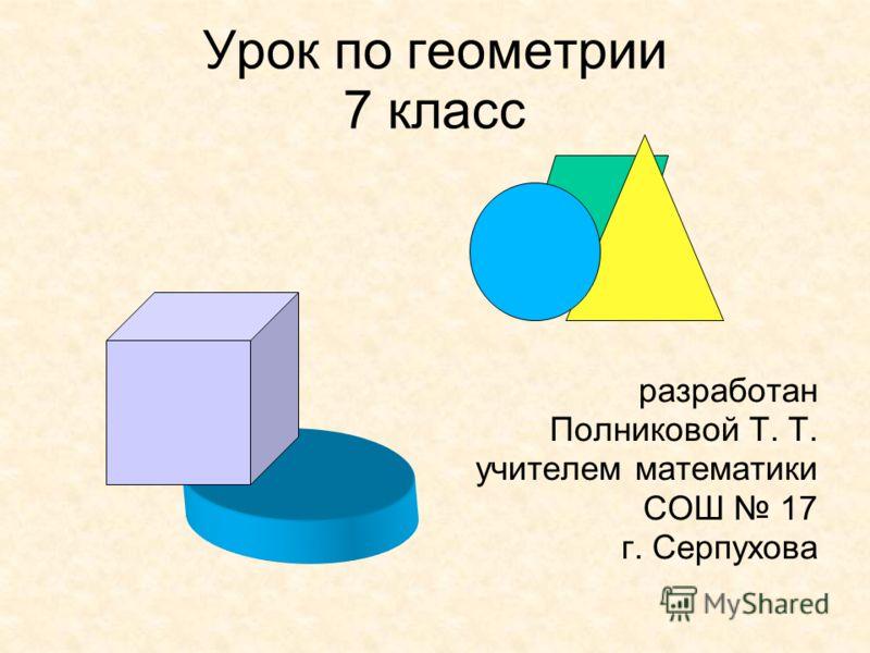 Урок по геометрии 7 класс разработан Полниковой Т. Т. учителем математики СОШ 17 г. Серпухова