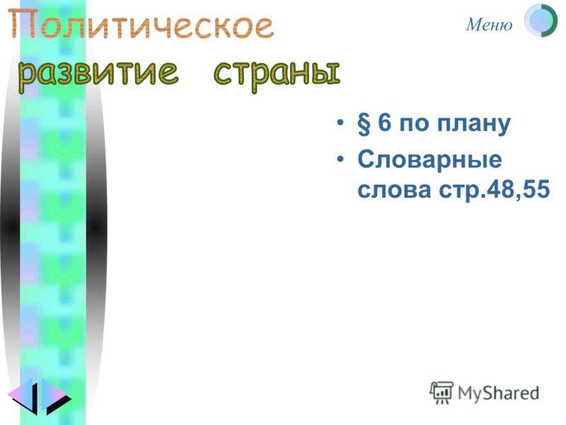 Меню § 6 по плану Словарные слова стр.48,55
