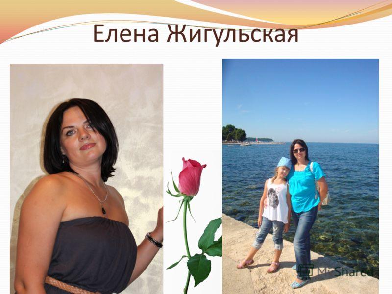 Елена Жигульская