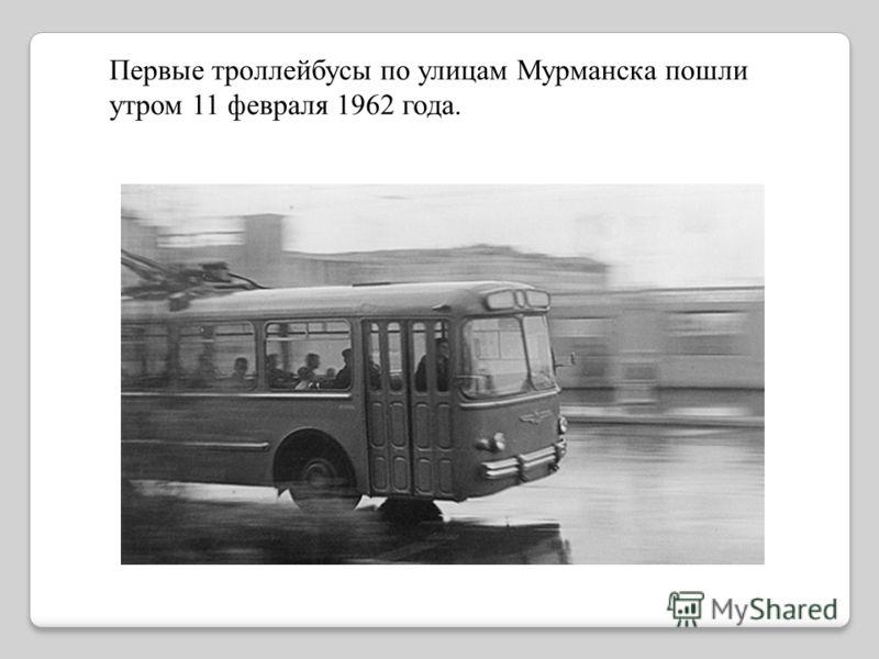 Первые троллейбусы по улицам Мурманска пошли утром 11 февраля 1962 года.