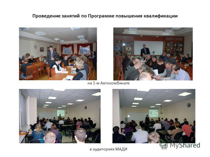 Проведение занятий по Программе повышения квалификации на 1-м Автокомбинате в аудиториях МАДИ