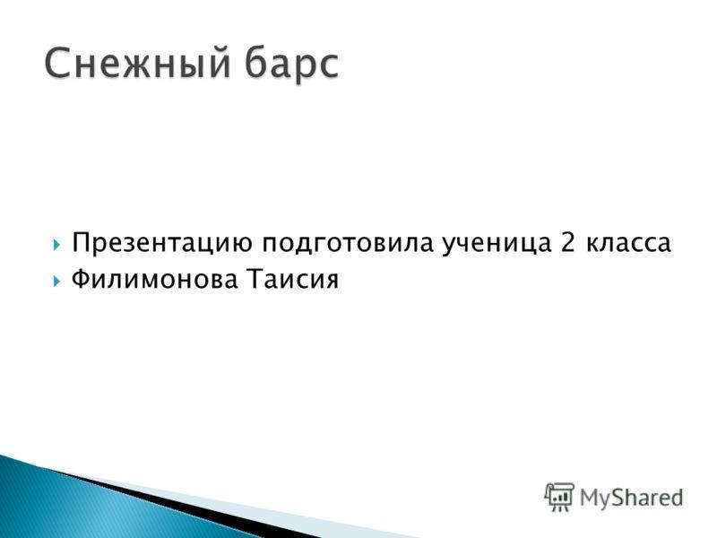 Презентацию подготовила ученица 2 класса Филимонова Таисия