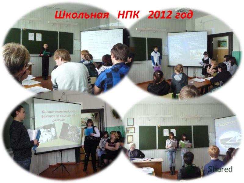 Школьная НПК 2012 год