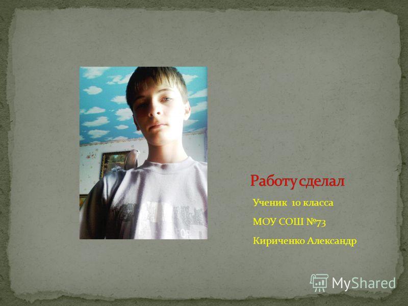Ученик 10 класса МОУ СОШ 73 Кириченко Александр