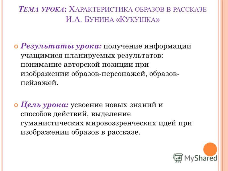 Т ЕМА УРОКА : Х АРАКТЕРИСТИКА