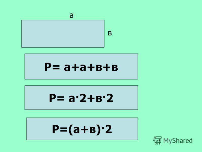 а в P= а+а+в+в P=(а+в)·2 P= а·2+в·2